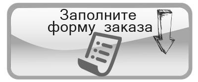 Заказ Элев8 и Акселер 8 в Алматы
