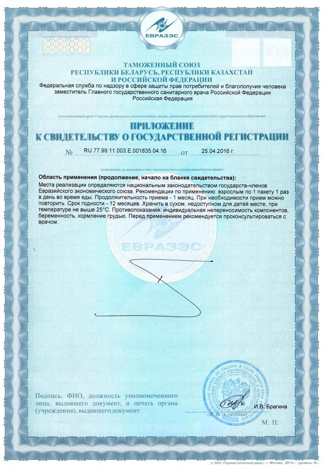 Свидетельство о государственной регистрации (сертификат) Rain Core для стран таможенного союза России, Казахстана, Беларусии. Страница 2. Приложение