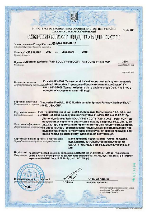 Сертификат Rain Core и Rain Soul для Украины