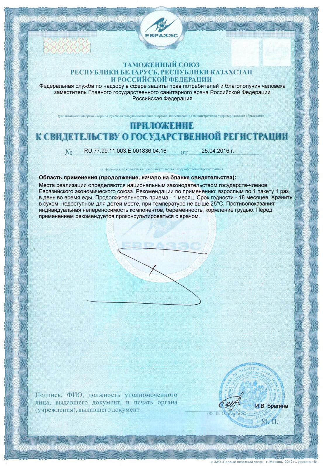 Свидетельство о государственной регистрации (сертификат) Rain Soul для стран таможенного союза России, Казахстана, Беларусии. Страница 2. Приложение