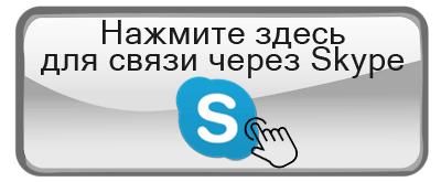 скайп интернет магазин клеточного питания