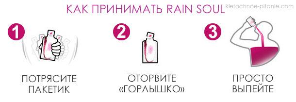 Как принимать Rain Soul