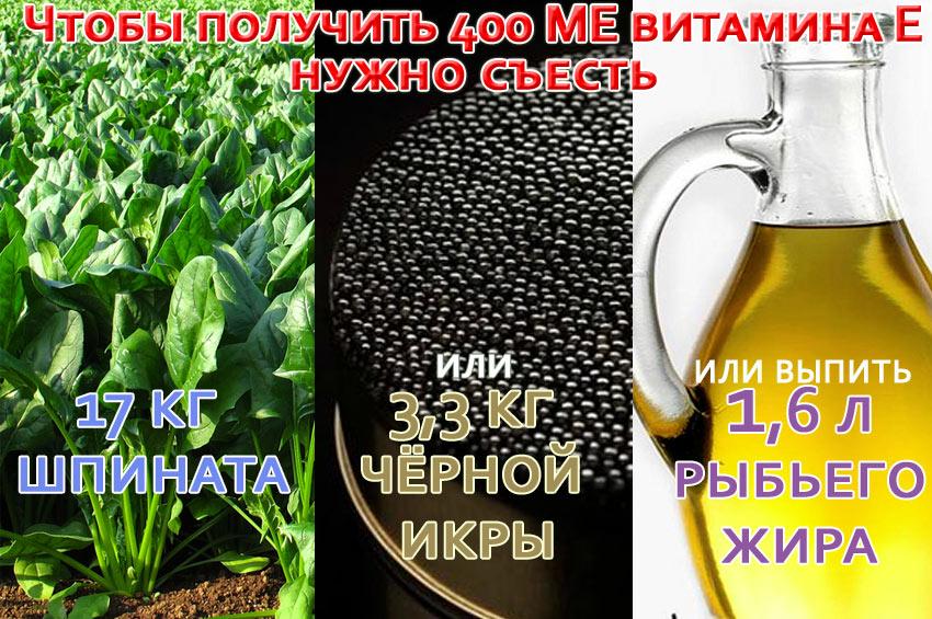 vitamine-e-400 UI
