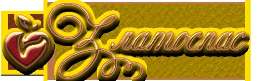 Компания Златоспас лого