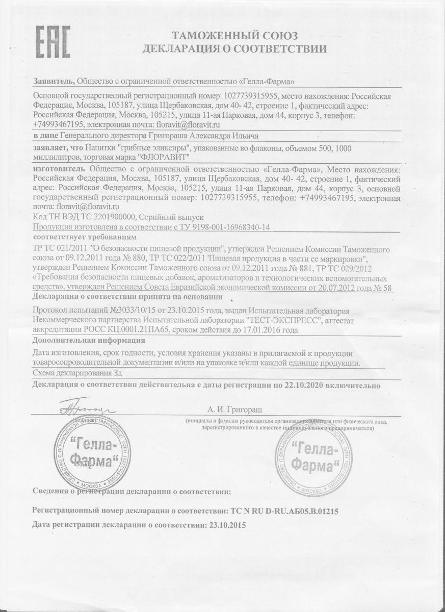 сертификат на грибные эликсиры Златоспас