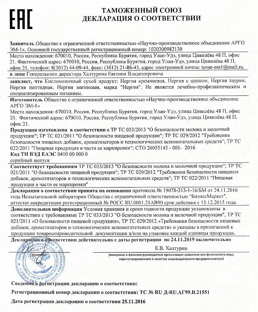 Сертификат продукции Златоспас (нергия)