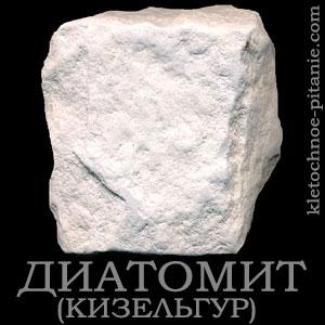 Минерал Кизельгур (Диатомит). Состоит из спрессованных панцирей диатомовых водорослей