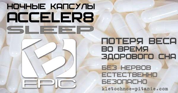 белые капсул BEPIC Acceler8 Sleep