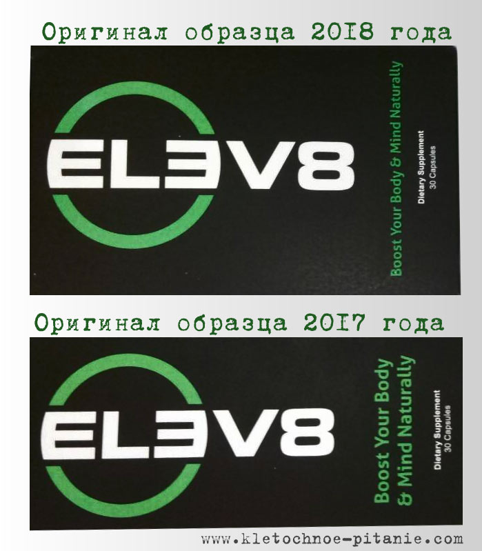 Elev8 оригинал