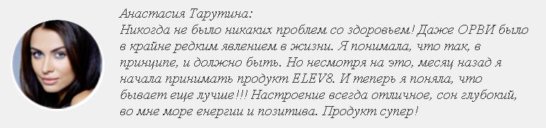 отзывы Элев8 обман