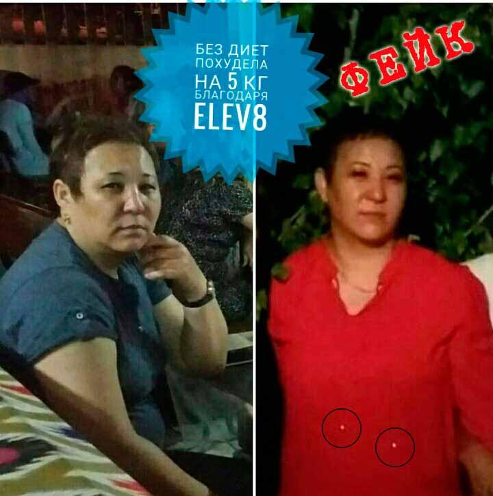 elev8 фейки обман