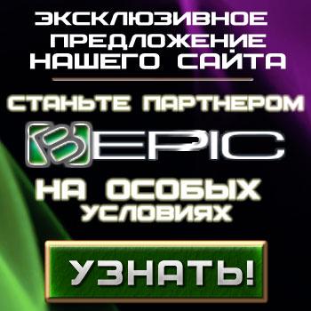 подписка bepic