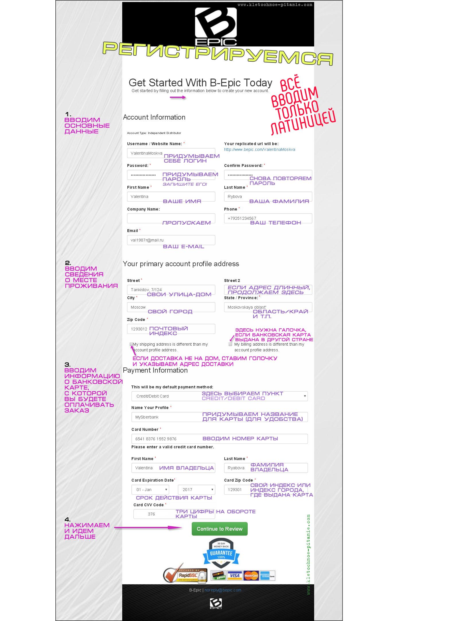 Регистрация в компании BEpic - шаг 3