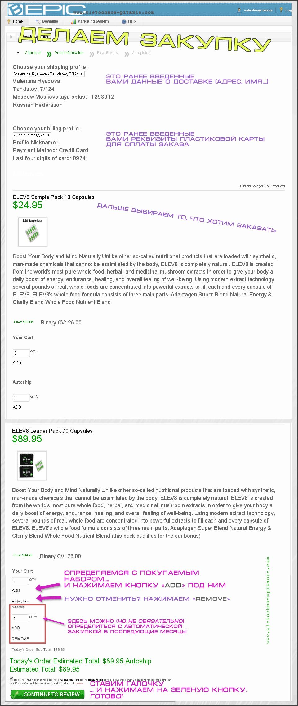Как сделать заказ на сайте BEpic