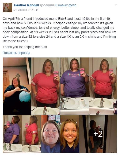 Heather Randall elev8