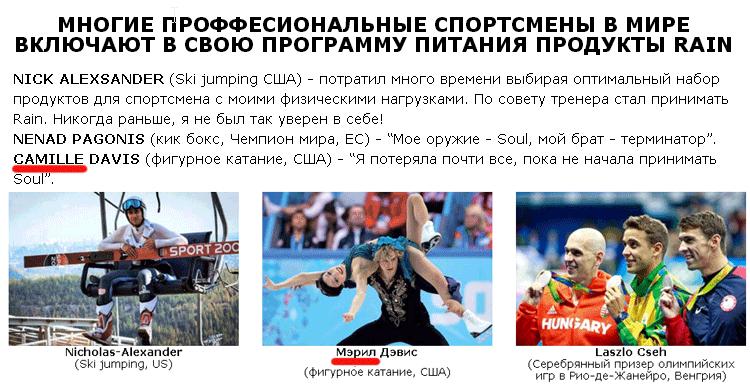 Фигуристка Дэвис и Рейн Соул
