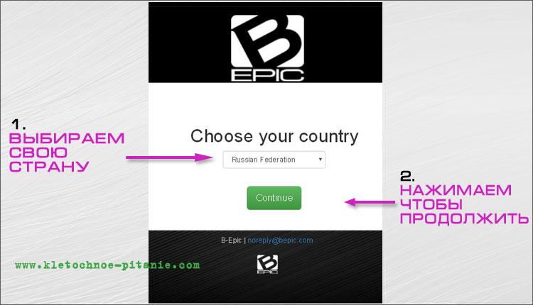 Регистрация в компании bEpic - шаг 1