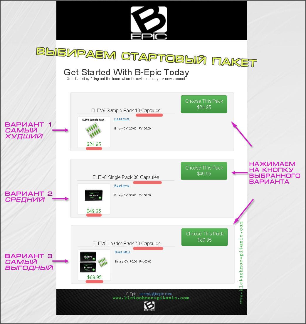 Вход в компанию bEpic - шаг 3