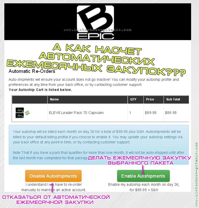 Регистрация в компании BEpic - шаг 4