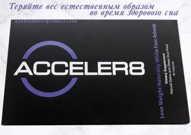 Acceler8