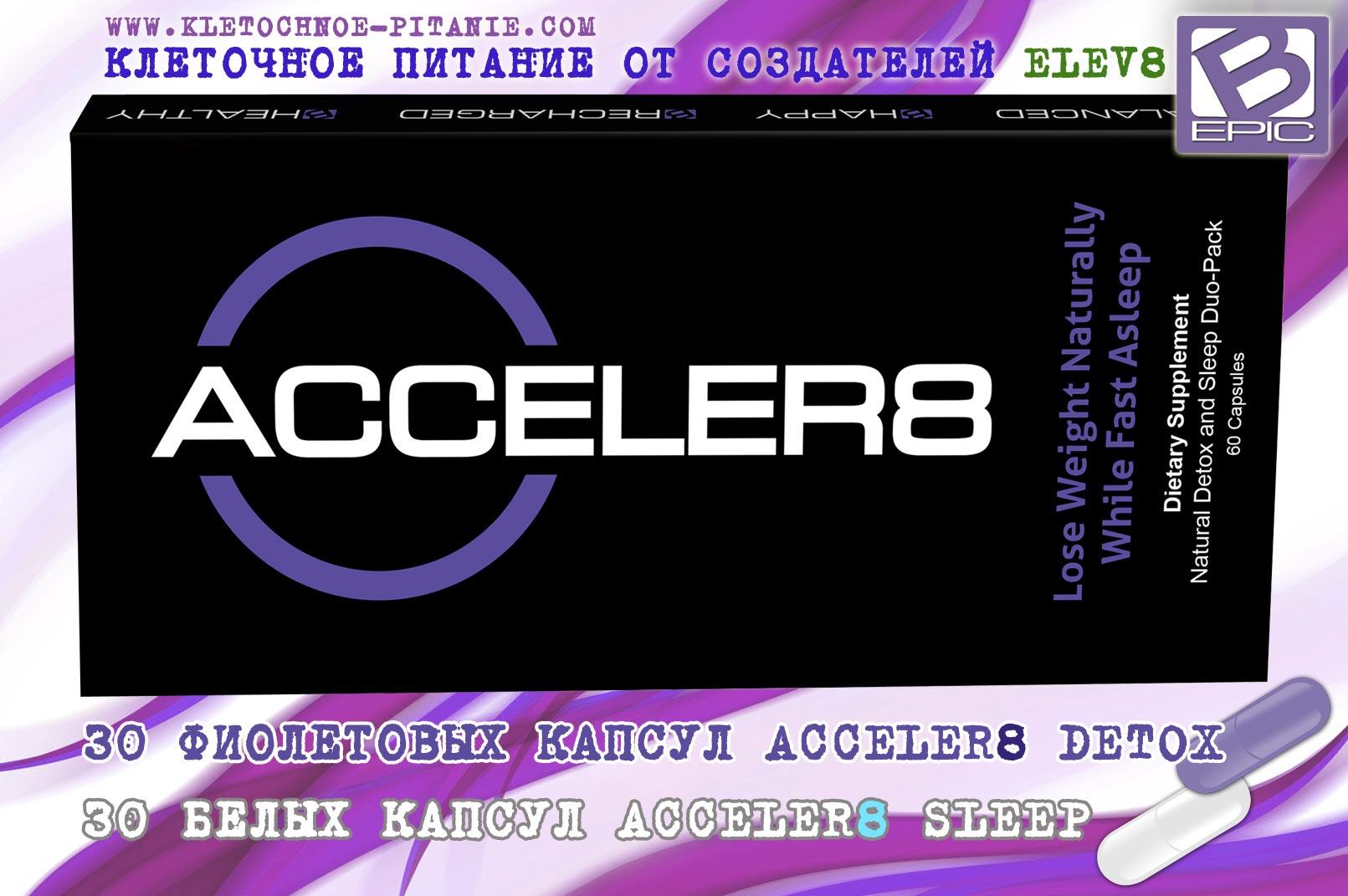 Acceler8 капсулы