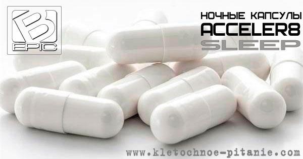 acceler8 sleep белые ночные капсулы BEPIC