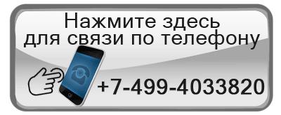 телефон компании BEpic