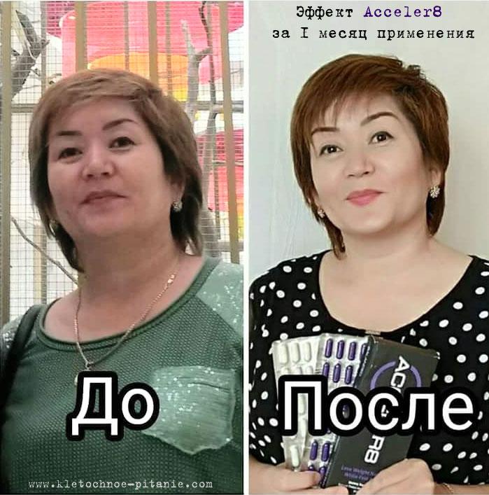 до и после acceler8