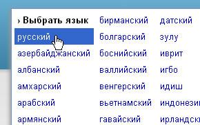 выбор языка в бэк офисе БиЭпик