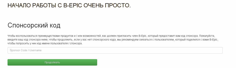 спонсорский код bepic