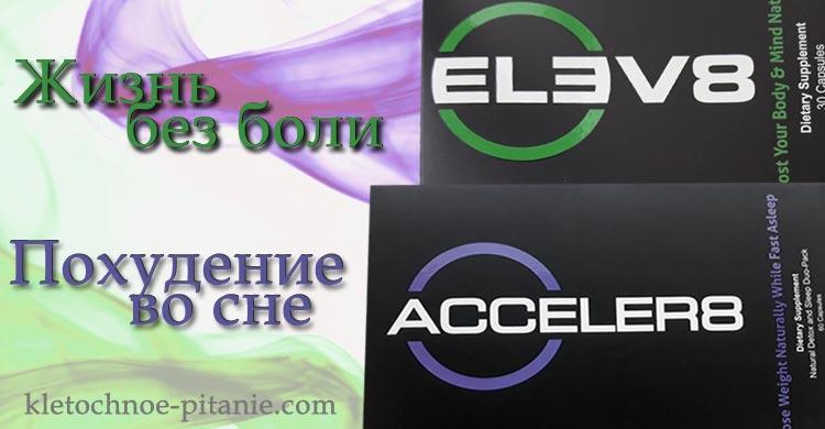 Elev8 Acceler8