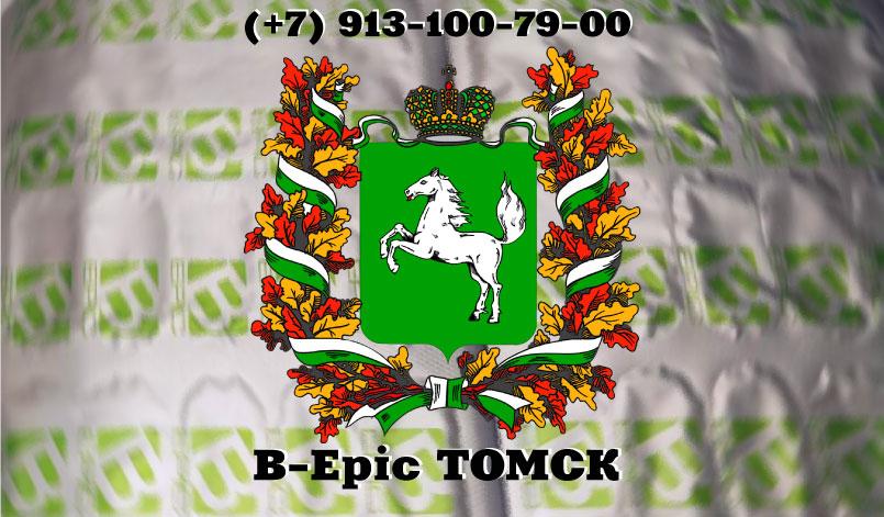BEpic в Томске