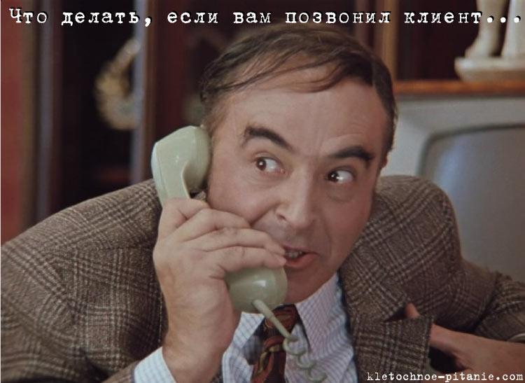 Как говорить с клиентом BEpic по телефону