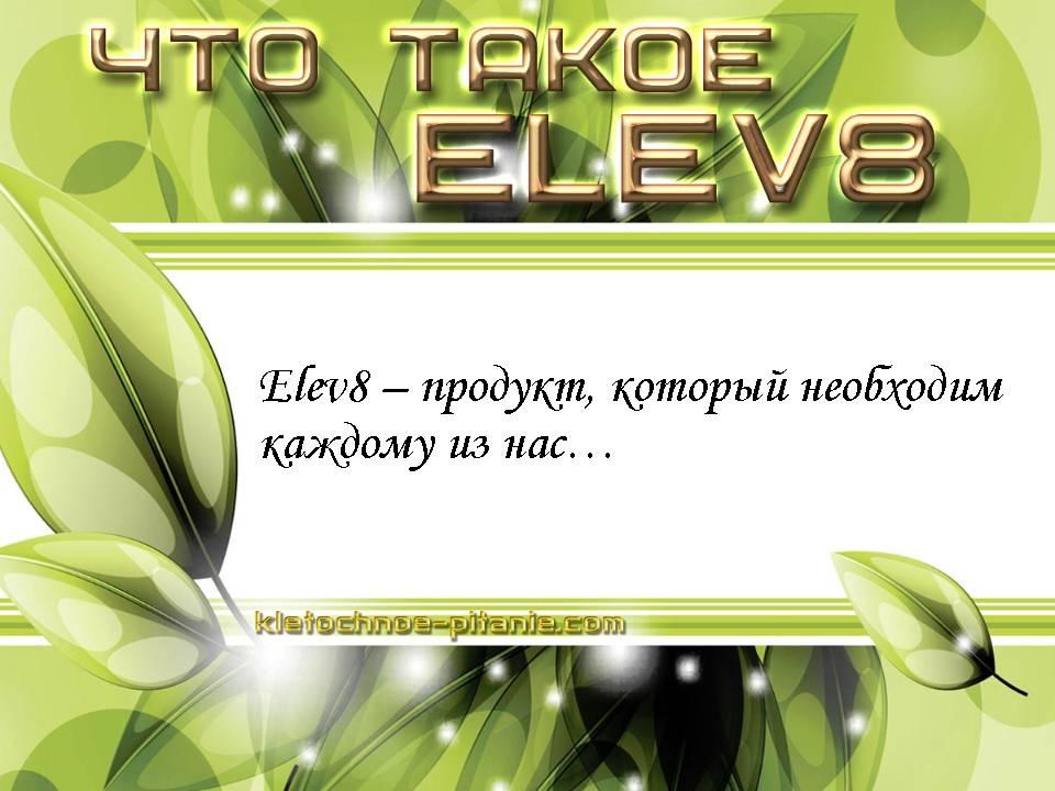 что такое Элев8