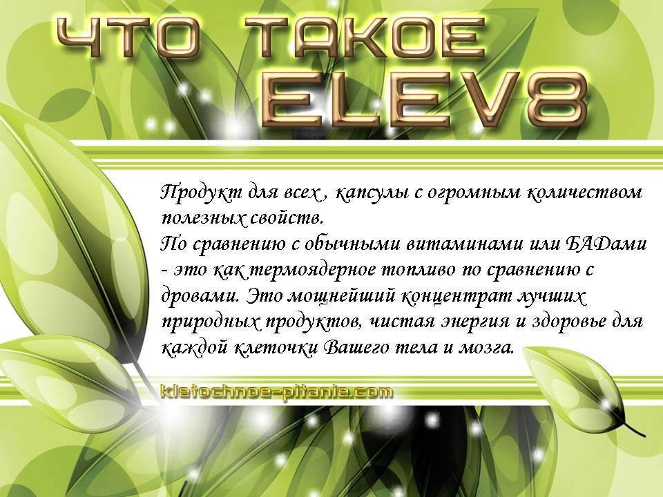 что такое Elev8