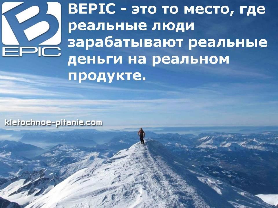 Что такое BEpic
