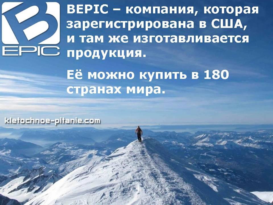 Про BEpic