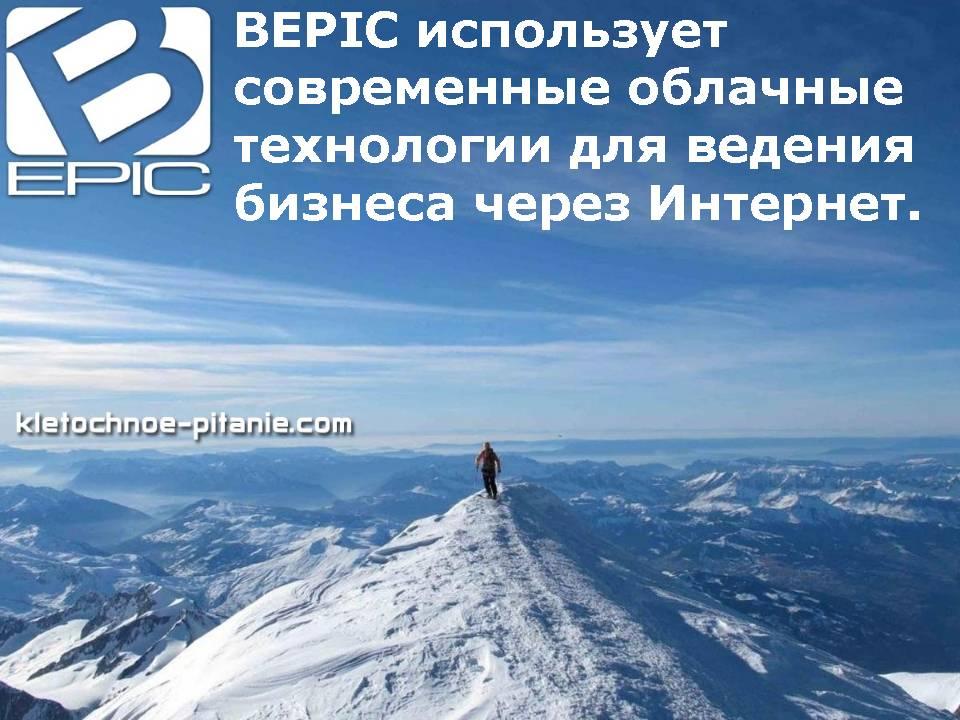 Компания Бепик