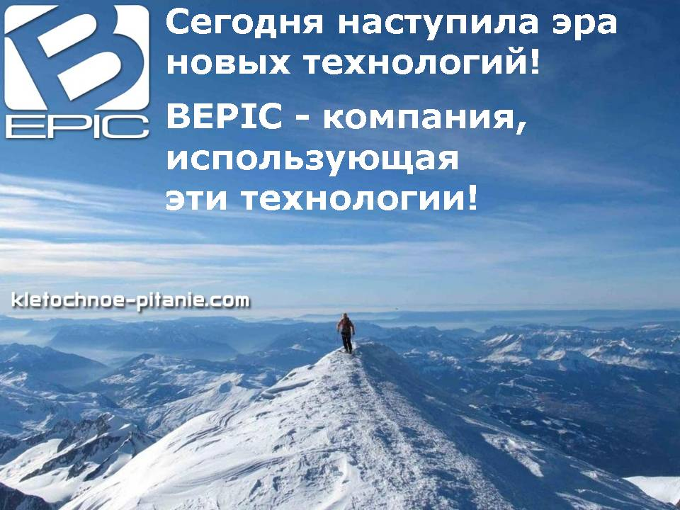 Компания Биепик