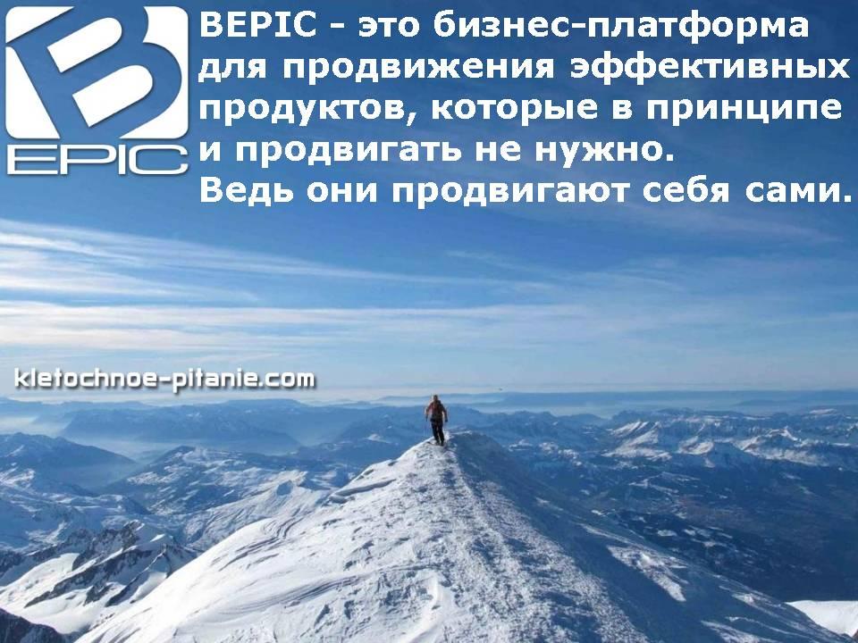 Что такое Биепик