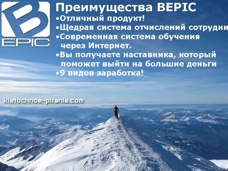 Что такое BEpic-2