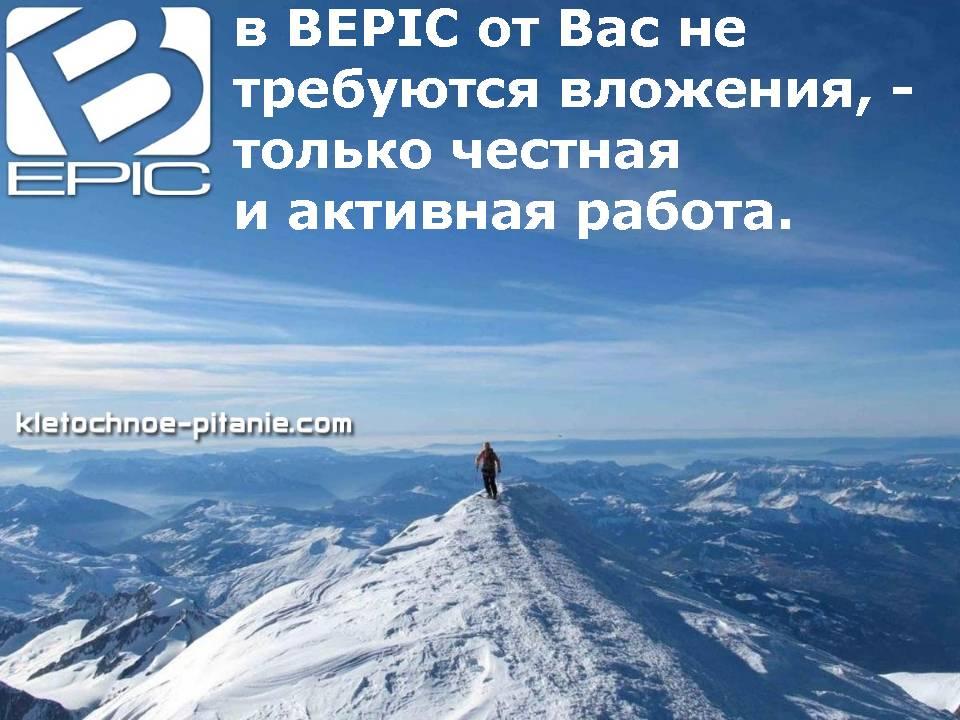 Что такое BEpic-4