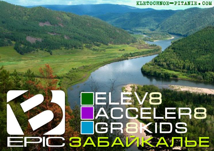 Bepic Забайкальский край