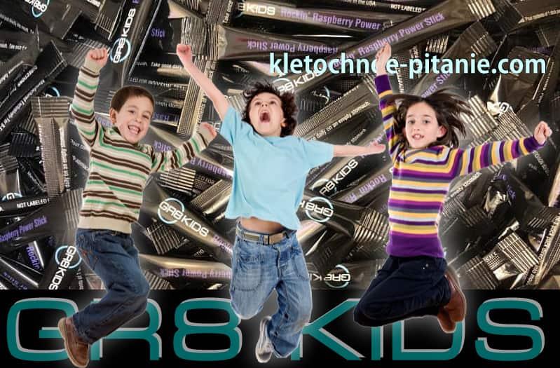 Gr8 Kids  от BEpic