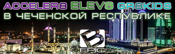 Elev8 в Чечне, Грозно, Гудермесе