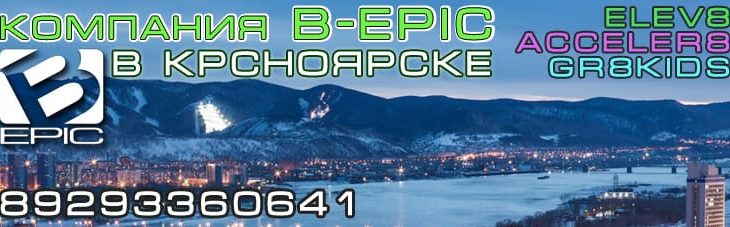 Бепик в Красноярске