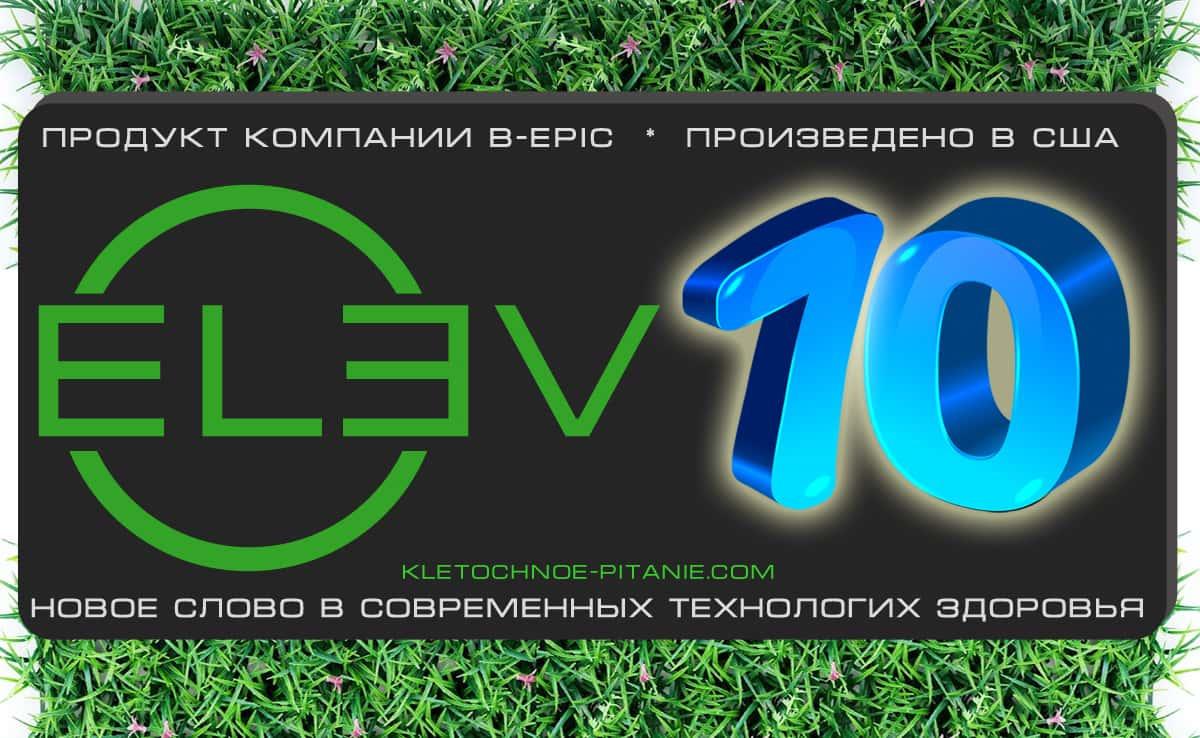 Элев10 от Бепик