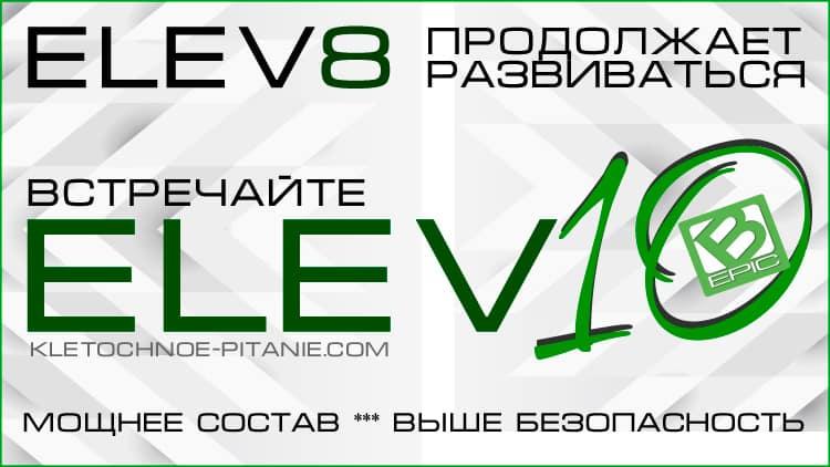 Elev10 от BEpic