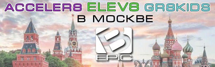 Купить BEpic в Москве