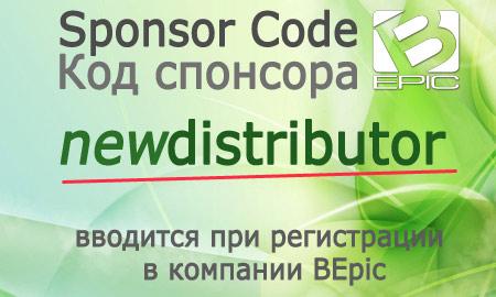Sponsor Code bepic (Код спонсора в Бепик)
